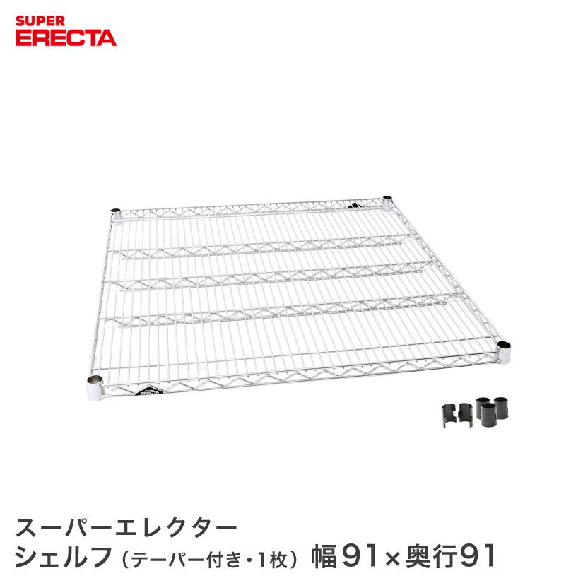 【最短・翌日出荷】 ERECTA スーパーエレクターシェルフ 幅91x奥行91.9cm LLS910 メタル製ラック アルミラック