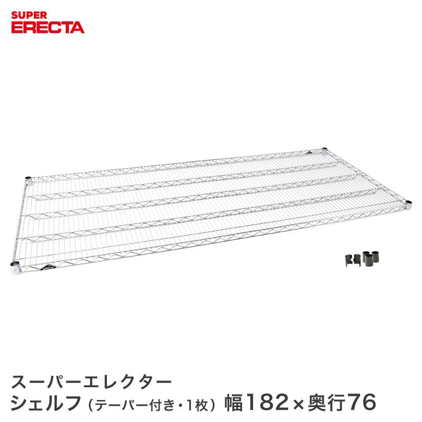 【最短・翌日出荷】 ERECTA スーパーエレクターシェルフ 幅182.1x奥行76.6cm LMS1820 メタル製ラック アルミラック