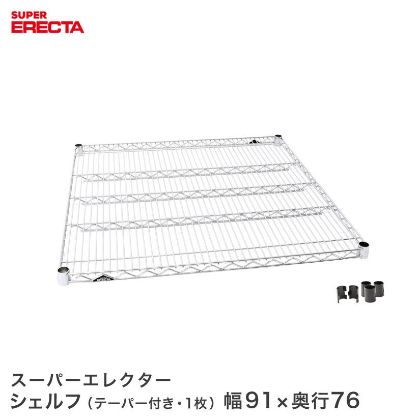 【最短・翌日出荷】 ERECTA スーパーエレクターシェルフ 幅91x奥行76.6cm LMS910 メタル製ラック アルミラック