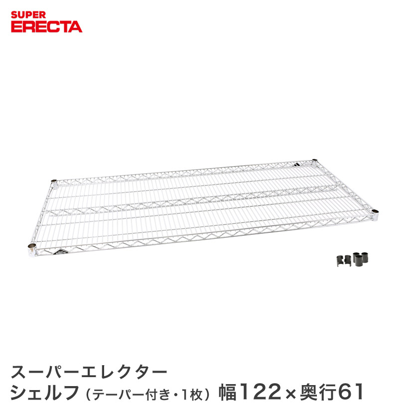 【最短・翌日出荷】 ERECTA スーパーエレクターシェルフ 幅121.2x奥行61.3cm LS1220 メタル製ラック アルミラック