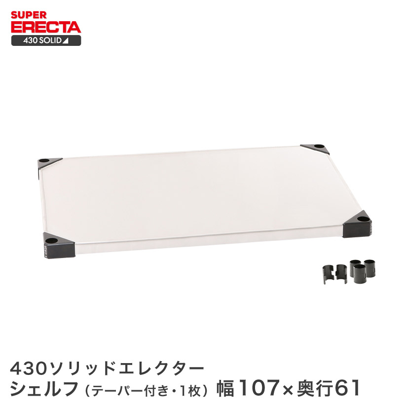 【最短・翌日出荷】 430ソリッド エレクター ERECTA 幅106.3x奥行61.4cm LSS1070 メタル製ラック