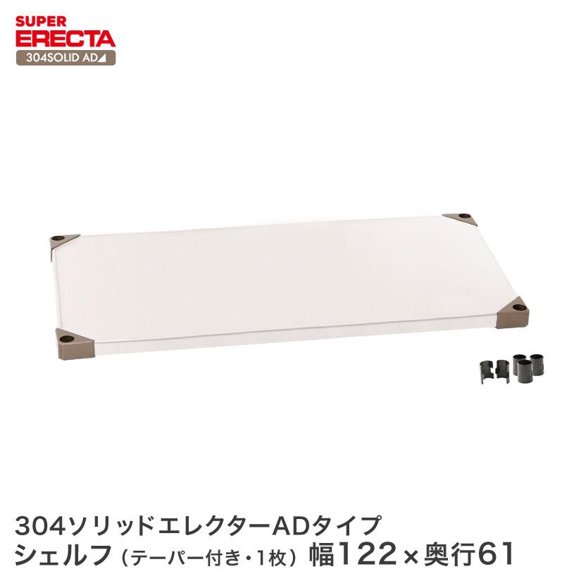 【最短・翌日出荷】 ERECTA 304ソリッドエレクターシェルフ ADタイプ 棚板 幅121.3x奥行61.4cm LSS1220AD