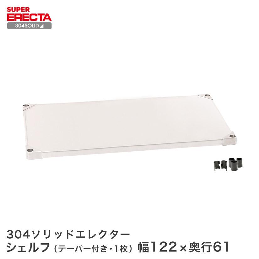 【最短・翌日出荷】 304ソリッド エレクター ERECTA 幅121.3x奥行61.4cm LSS1220S メタル製ラック