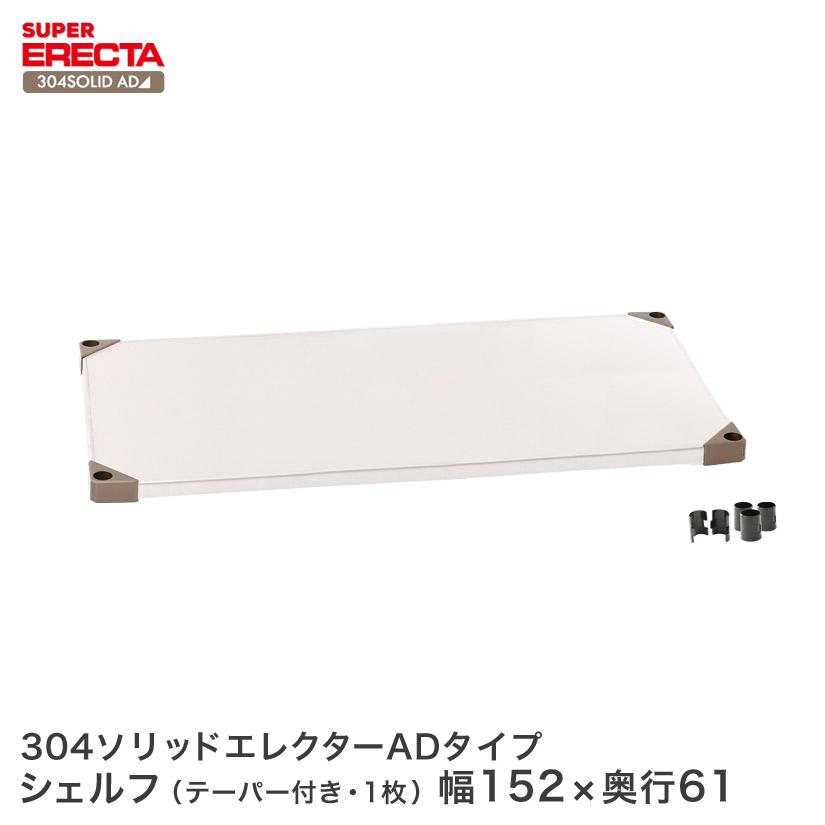 【最短・翌日出荷】 ERECTA 304ソリッドエレクターシェルフ ADタイプ 棚板 幅151.9x奥行61.4cm LSS1520AD