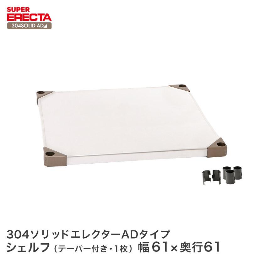 【最短・翌日出荷】 ERECTA 304ソリッドエレクターシェルフ ADタイプ 棚板 幅60.6x奥行61.4cm LSS610AD メタル製ラック