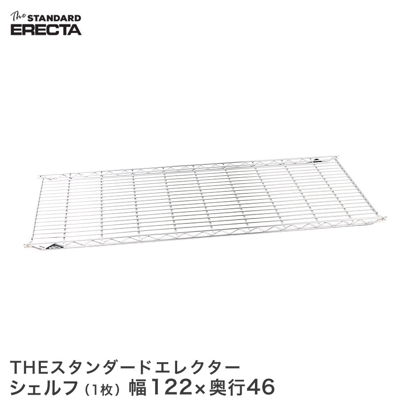 【最短・翌日出荷】エレクター ERECTA THE スタンダードエレクターシェルフ Mシリーズ 幅121.3×奥行45.4cm M1220 メタル製ラック アルミラック