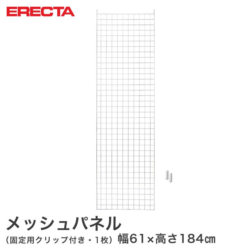 【送料無料】【最短・翌日出荷】エレクター ERECTA メッシュパネル 幅61x高さ184cm用 幅61x高さ184cm用 MP6101840 メタル製ラック