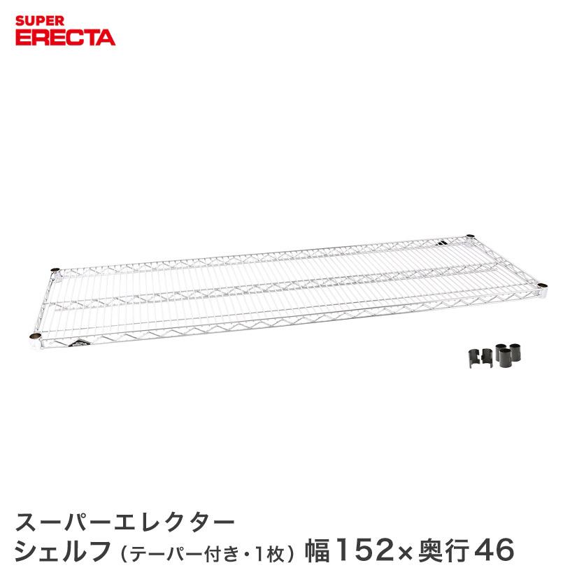 【最短・翌日出荷】 ERECTA スーパーエレクターシェルフ 幅151.8x奥行46cm MS1520 メタル製ラック