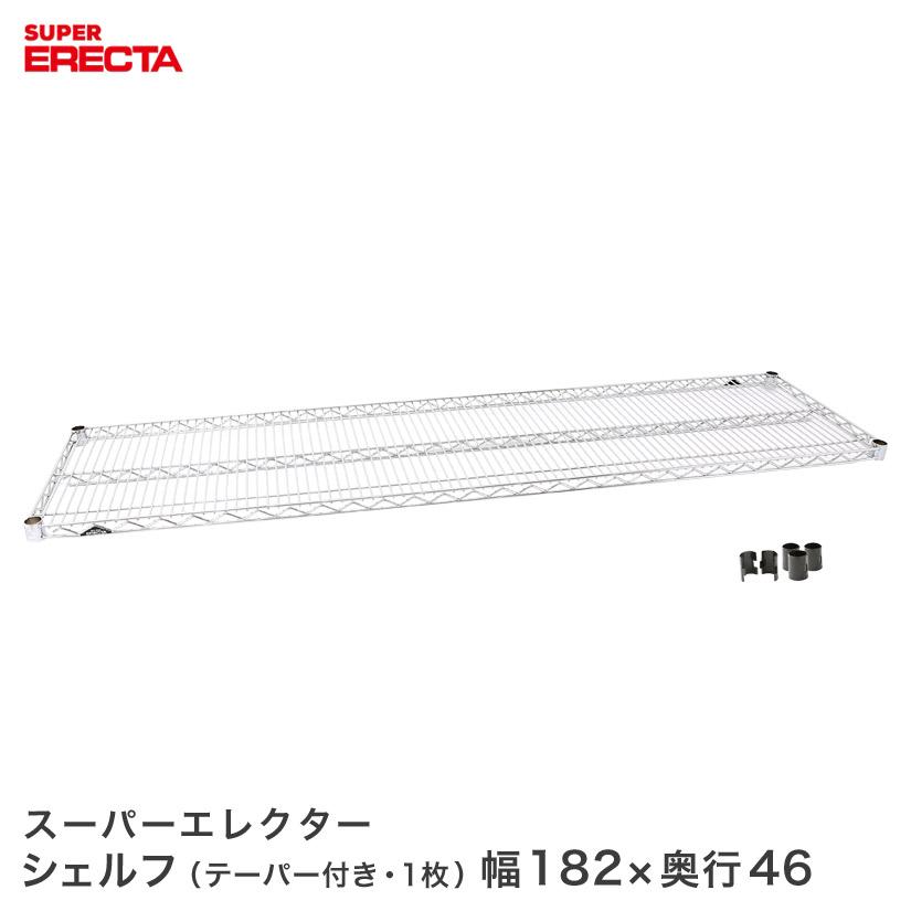 【最短・翌日出荷】 ERECTA スーパーエレクターシェルフ 幅182.1x奥行46cm MS1820 メタル製ラック アルミラック