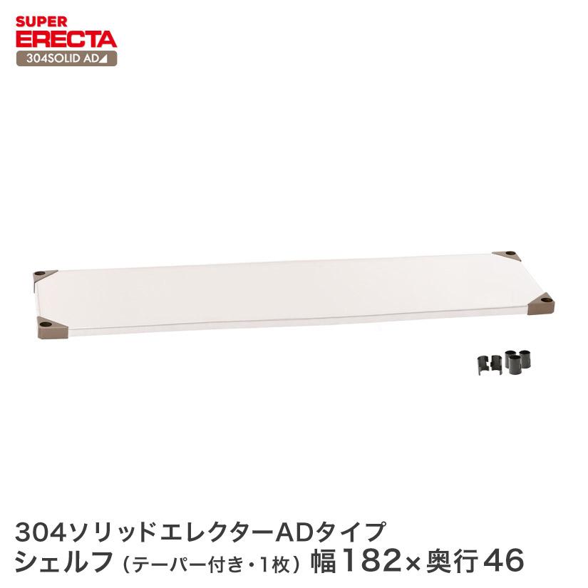 【最短・翌日出荷】 ERECTA 304ソリッドエレクターシェルフ ADタイプ 棚板 幅182.2x奥行46.1cm MSS1820AD