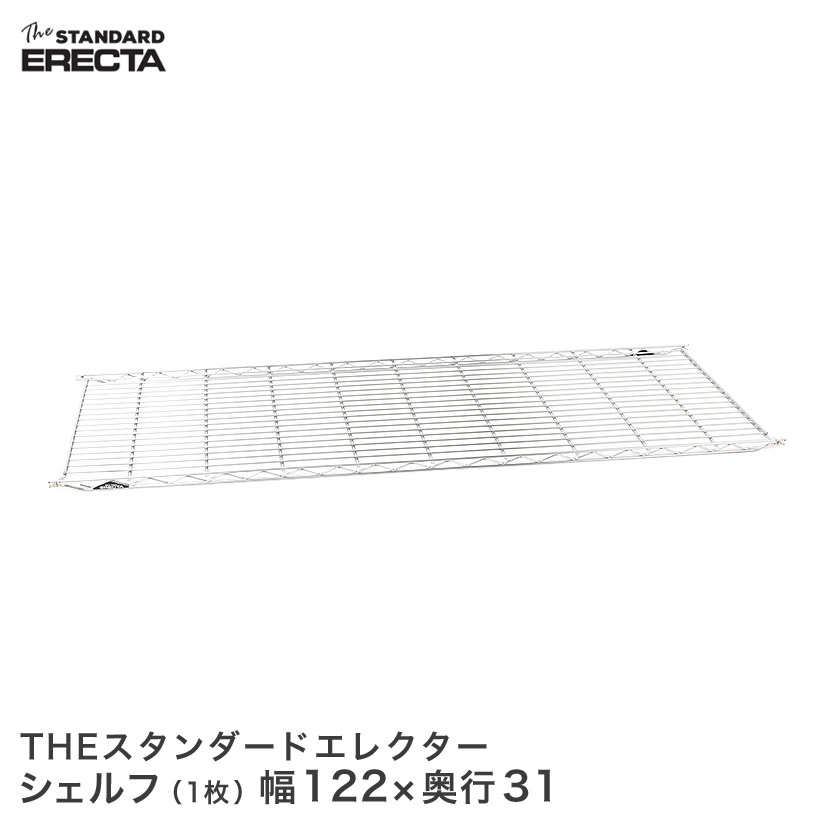 【最短・翌日出荷】エレクター ERECTA THE スタンダードエレクターシェルフ Sシリーズ 幅121.3×奥行30.3cm S1220 メタル製ラック アルミラック