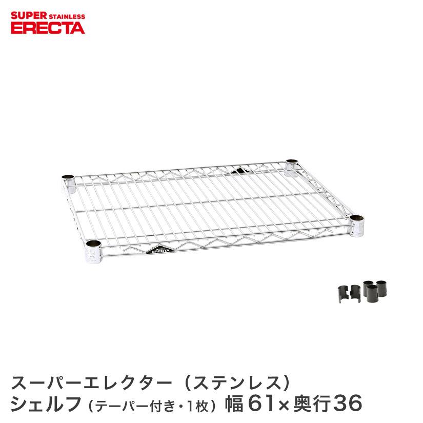 【最短・翌日出荷】 ERECTA ステンレスエレクターシェルフ 幅60.5x奥行35.9cm SAS610 メタル製ラック アルミラック