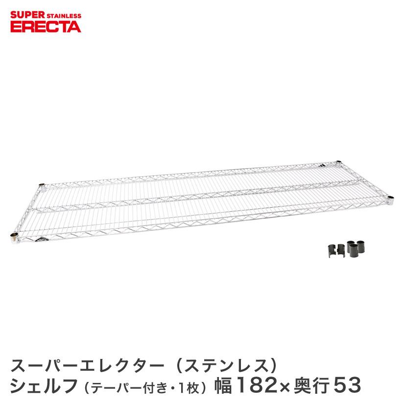 【最短・翌日出荷】 ERECTA ステンレスエレクターシェルフ 幅182.1x奥行53.6cm SBS1820