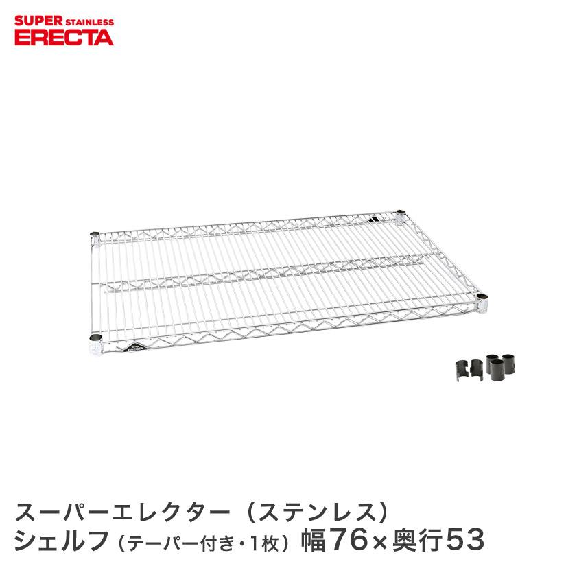 【最短・翌日出荷】 ERECTA ステンレスエレクターシェルフ 幅75.8x奥行53.6cm SBS760 メタル製ラック