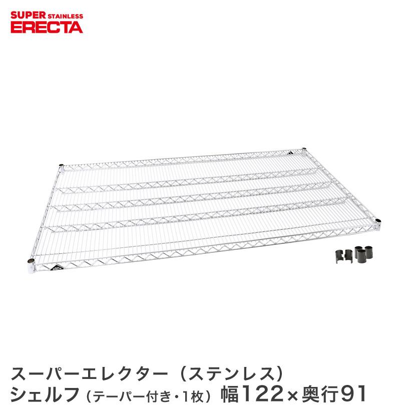 【最短・翌日出荷】 ERECTA ステンレスエレクターシェルフ 幅121.2x奥行91.9cm SLLS1220 メタル製ラック