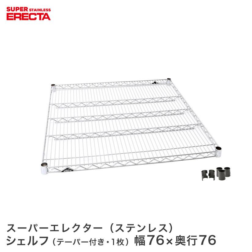 【最短・翌日出荷】 ERECTA ステンレスエレクターシェルフ 幅75.8x奥行76.6cm SLMS760 メタル製ラック アルミラック