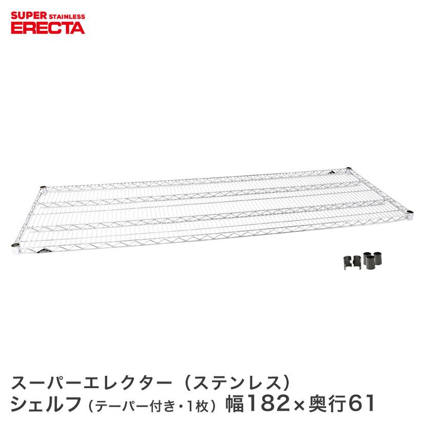【最短・翌日出荷】 ERECTA ステンレスエレクターシェルフ 幅182.1x奥行61.3cm SLS1820 メタル製ラック アルミラック