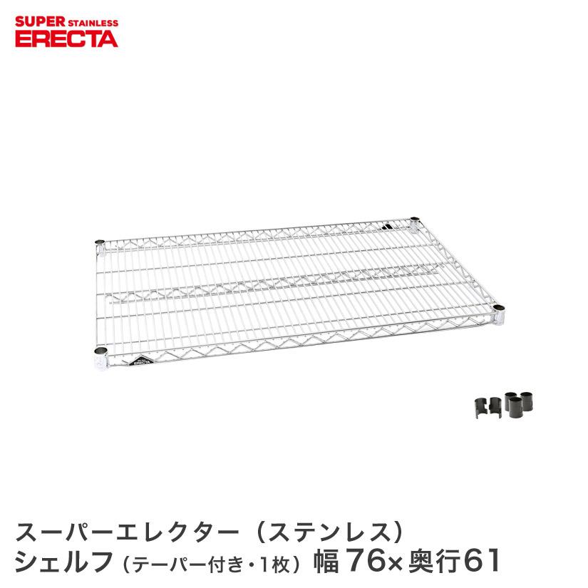最新人気 【最短・翌日出荷 ERECTA】 ERECTA ステンレスエレクターシェルフ 幅75.8x奥行61.3cm SLS760, イカワマチ:d72bcdb3 --- gamedomination.xyz