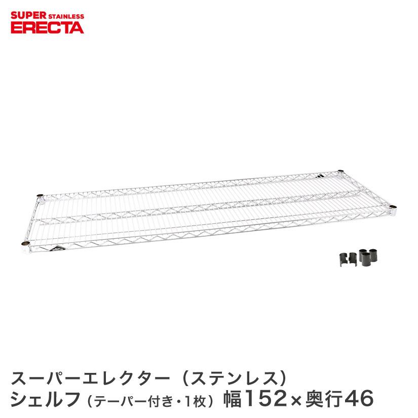 【最短・翌日出荷】 ERECTA ステンレスエレクターシェルフ 幅151.8x奥行46cm SMS1520 メタル製ラック アルミラック