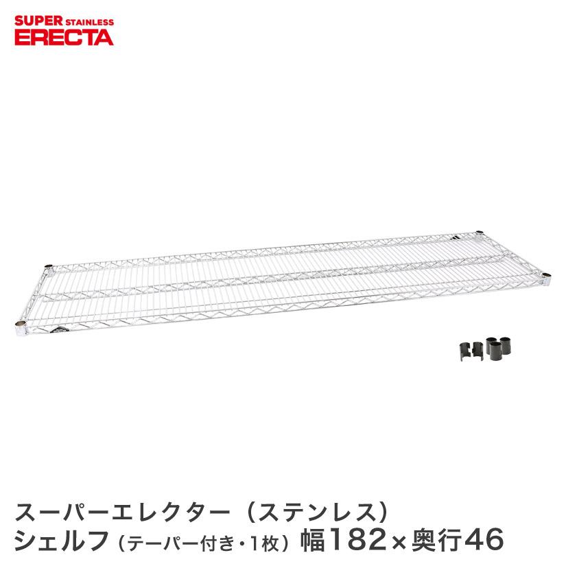 【最短・翌日出荷】 ERECTA ステンレスエレクターシェルフ 幅182.1x奥行46cm SMS1820