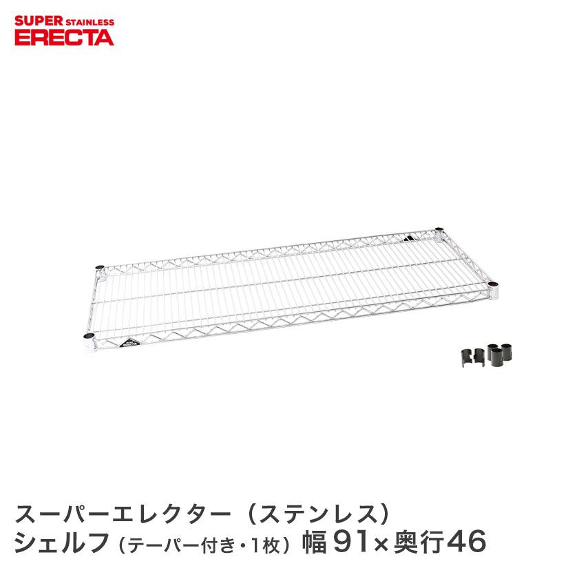 【最短・翌日出荷】 ERECTA ステンレスエレクターシェルフ 幅91x奥行46cm SMS910 メタル製ラック