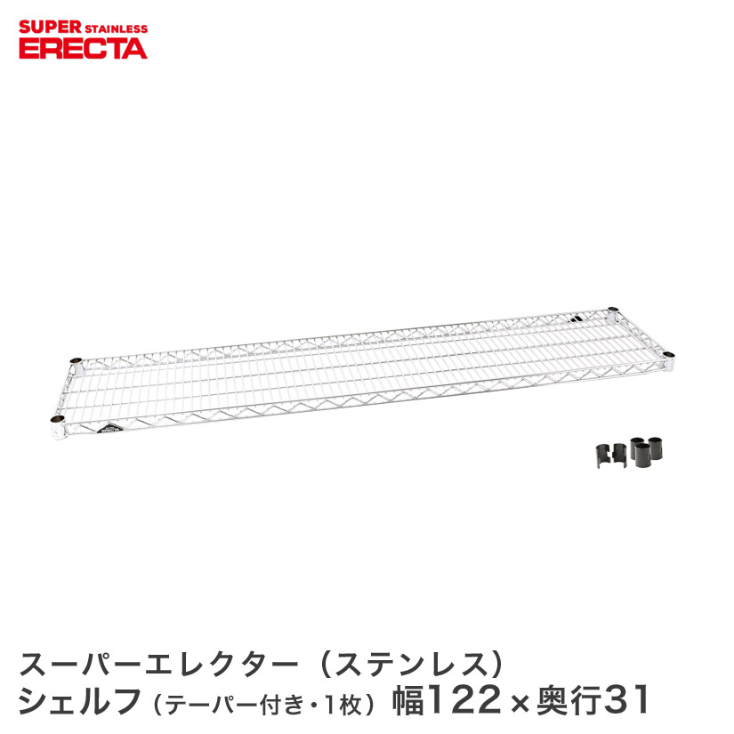 【最短・翌日出荷】 ERECTA ステンレスエレクターシェルフ 幅121.2x奥行30.7cm SSS1220 メタル製ラック アルミラック
