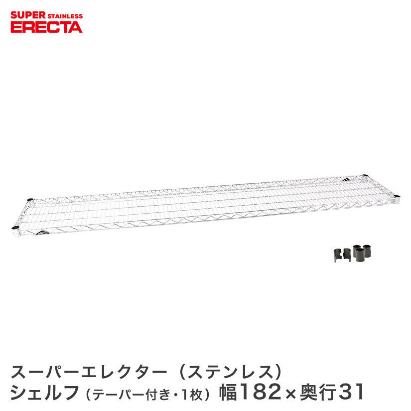 【最短・翌日出荷】 ERECTA ステンレスエレクターシェルフ 幅182.1x奥行30.7cm SSS1820 メタル製ラック アルミラック