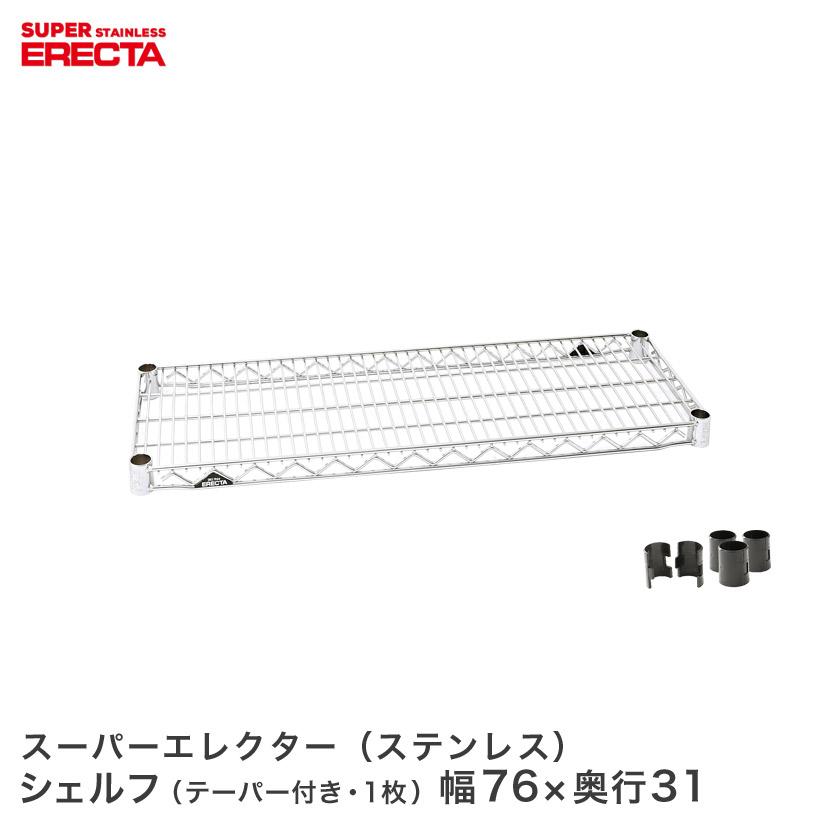 【最短・翌日出荷】 ERECTA ステンレスエレクターシェルフ 幅75.8x奥行30.7cm SSS760 メタル製ラック アルミラック