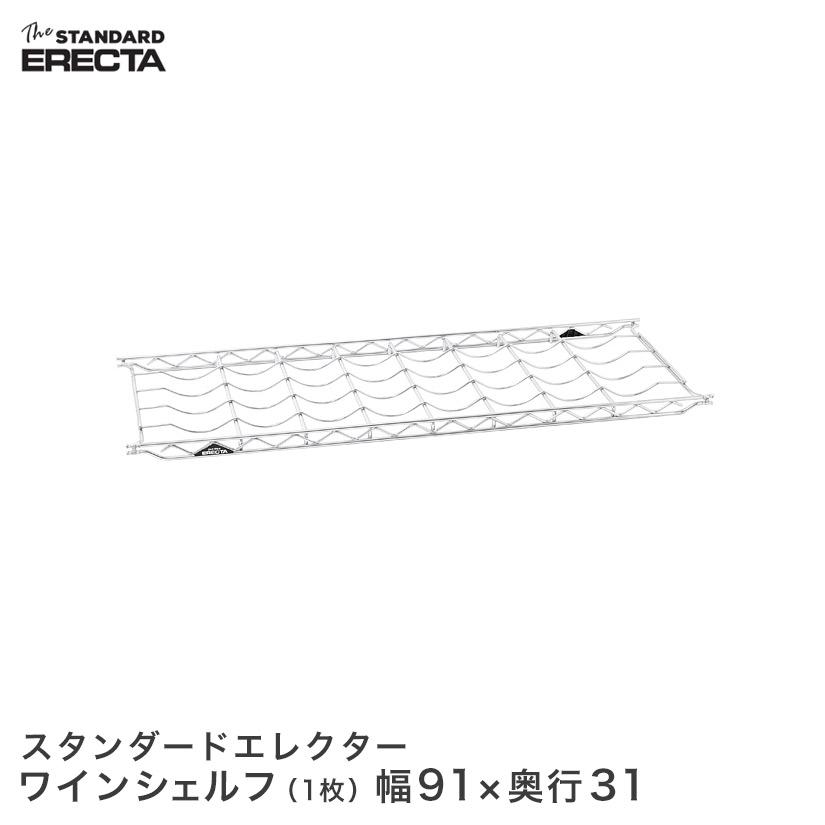 【最短・翌日出荷】 エレクター ERECTA ワインシェルフ THE スタンダードエレクター Sシリーズ用 ボトル収納数8本 奥行30.3×幅91.2cm 8本 WS910 メタル製ラック アルミラック