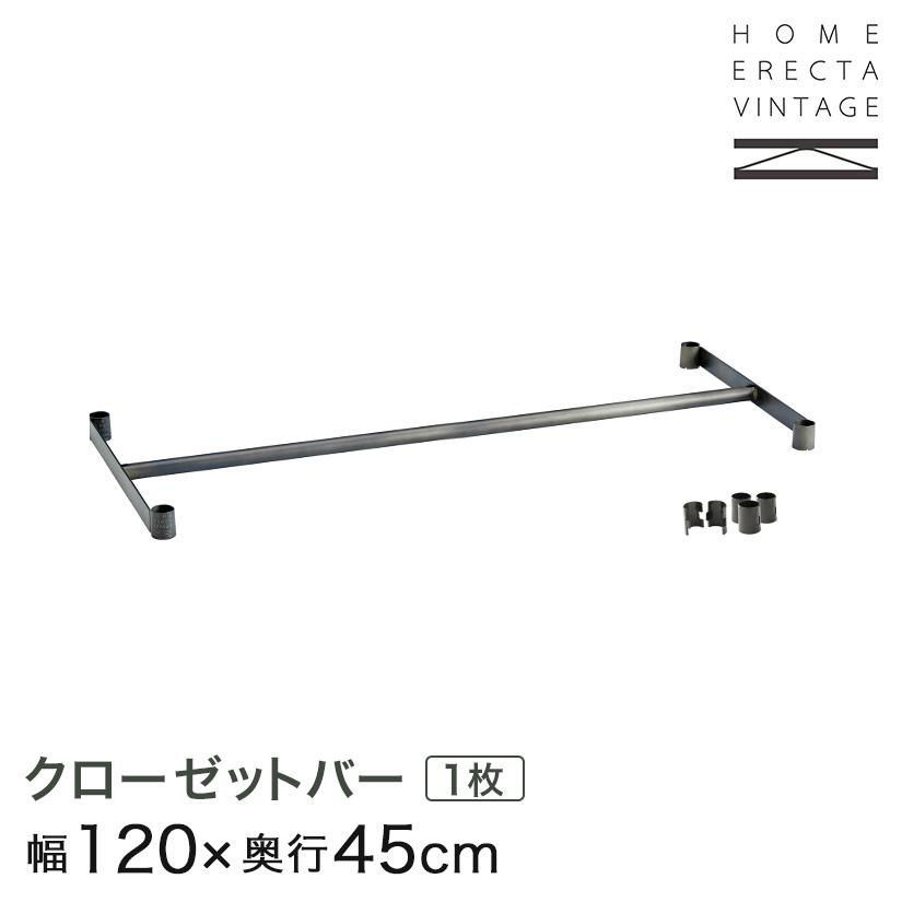 ホームエレクター ヴィンテージ クローゼットバー 幅120×奥行45cm (テーパー付属) H1848VCL アルミラック