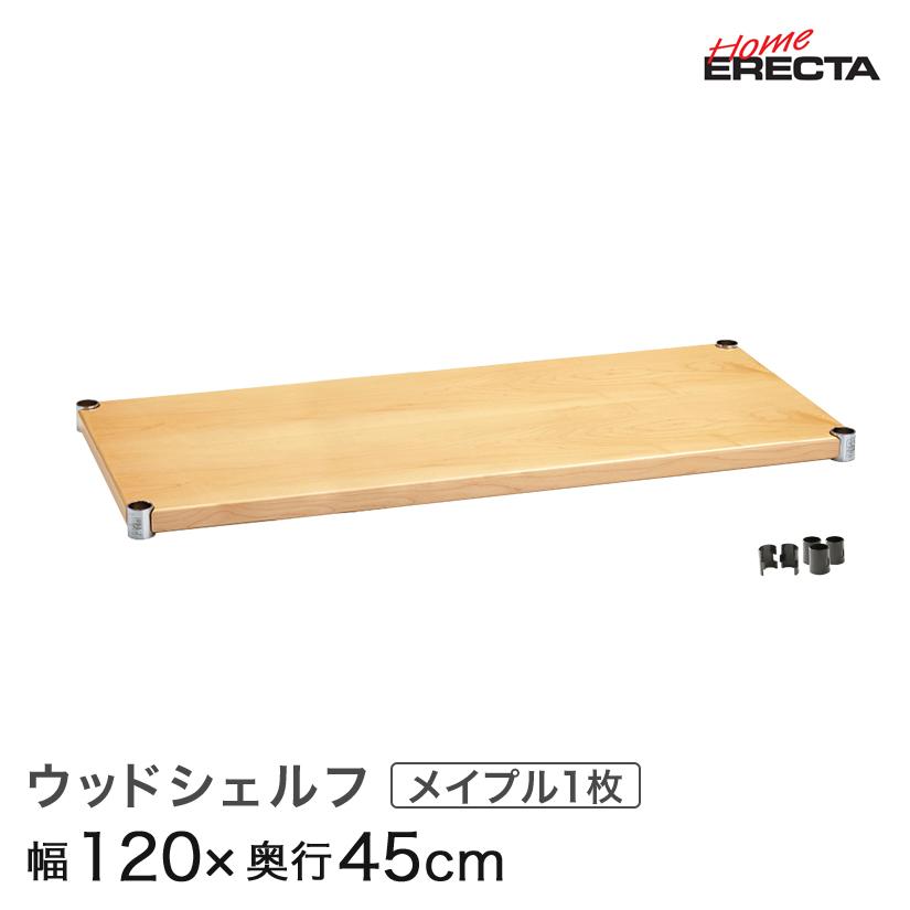 ホームエレクター レディメイド ウッドシェルフ メイプル 幅120×奥行45cm (テーパー付属) H1848WM1