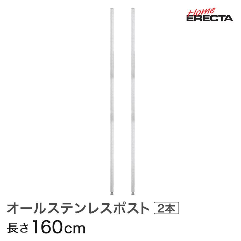ホームエレクター レディメイド ポスト オールステンレス(SUS304) 2本入り 高さ160cm H63PST2 アルミラック