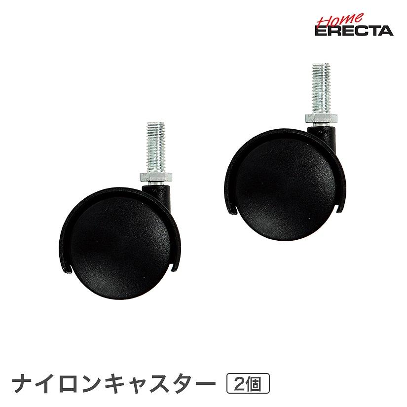 ERECTA スチールラック メタル製 専門店 メタル ラック 収納棚 整理棚 収納ラック おしゃれ パーツ レディメイド HDR50 シェルフ 取り付け高さ6.4cm 最新アイテム ホームエレクター 2個入り 棚板 キャスター メッシュラック