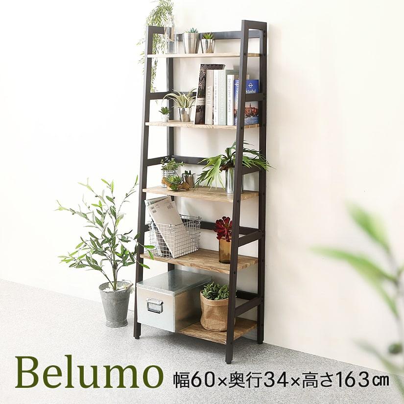 温もりを感じるデザイン家具 インテリアシェルフベルーモ 5段 幅60 奥行34 高さ163cm 木製シェルフ 木製デスク ウッドシェルフ 木製棚 ISB6016-5