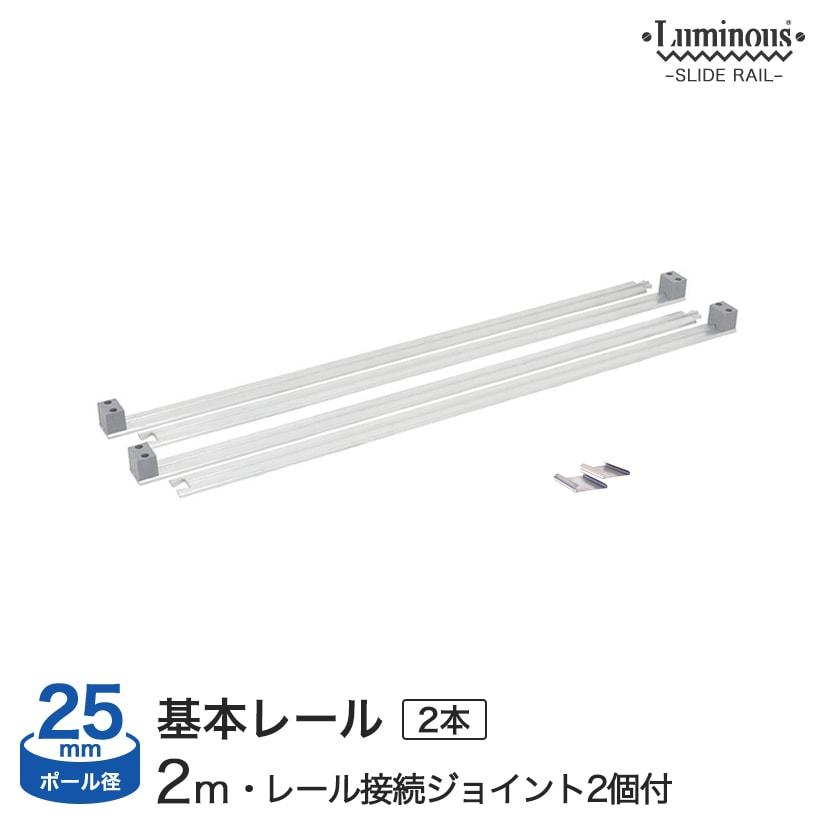 d505672ffb 25mm] luminous ルミナス パーツ 基本スライドレール ベースレール2m 幅 ...
