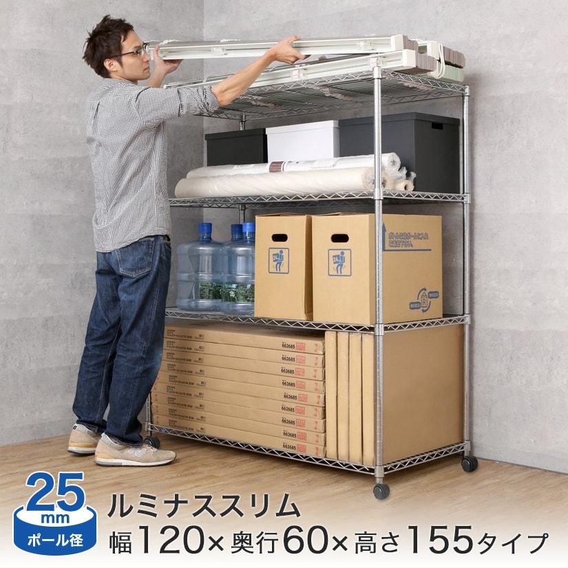 【送料無料】幅120 4段 ルミナススリム 高さ150 奥行60 25mm MK1215-4A メタル製ラック