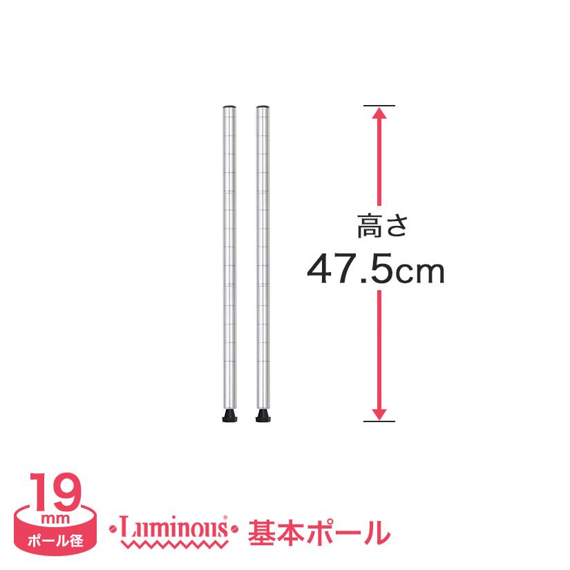 スチールラック ルミナス 19mm ルミナスライト 基本ポール2本セット 高さ47.5cm スチールシェルフ ルミナスラック メッシュラック ルミナス スチールラック パーツ 基本ポール 長さ47.5cm 2本組 19P046-2