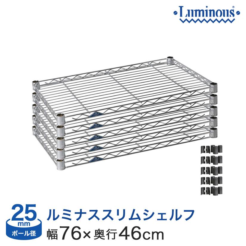 [耐荷重135kg] [スリーブ付] [25mm] ルミナス パーツ スチール棚 幅76×奥46タイプ SM7645N-5 アイリスオーヤマ メタルラック との互換性はありません