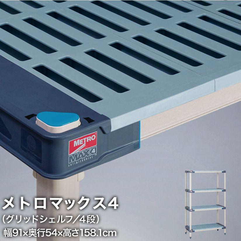新作 最短 翌日出荷 エレクター メトロマックス4 MAX42136GMX63P4 2020モデル 4段セット 幅91×奥行54×高さ158.1cm グリッドシェルフ仕様