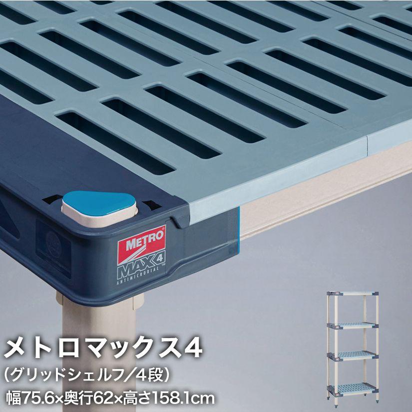 最短 超特価SALE開催 翌日出荷 エレクター メトロマックス4 定価 4段セット MAX42430GMX63P4 幅75.6×奥行62×高さ158.1cm グリッドシェルフ仕様