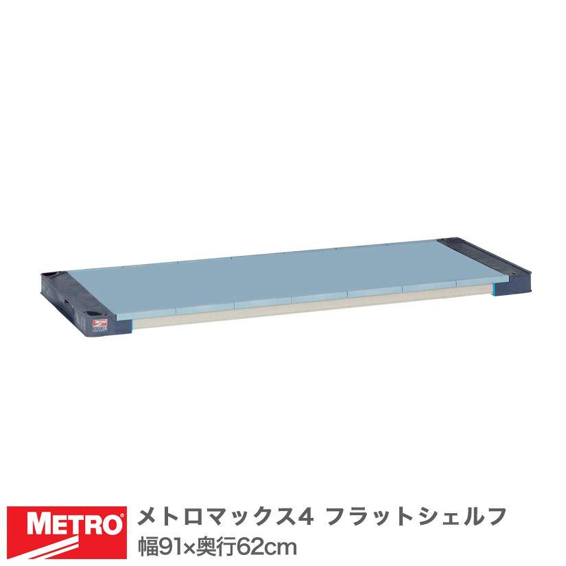 【最短翌日出荷】 エレクター メトロマックス4 フラットシェルフ 棚板 幅91×奥行62cm (テーパー付属) MAX42436F