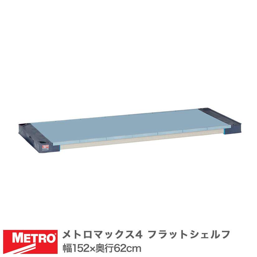 【最短翌日出荷】 エレクター メトロマックス4 フラットシェルフ 棚板 幅152×奥行62cm (テーパー付属) MAX42460F