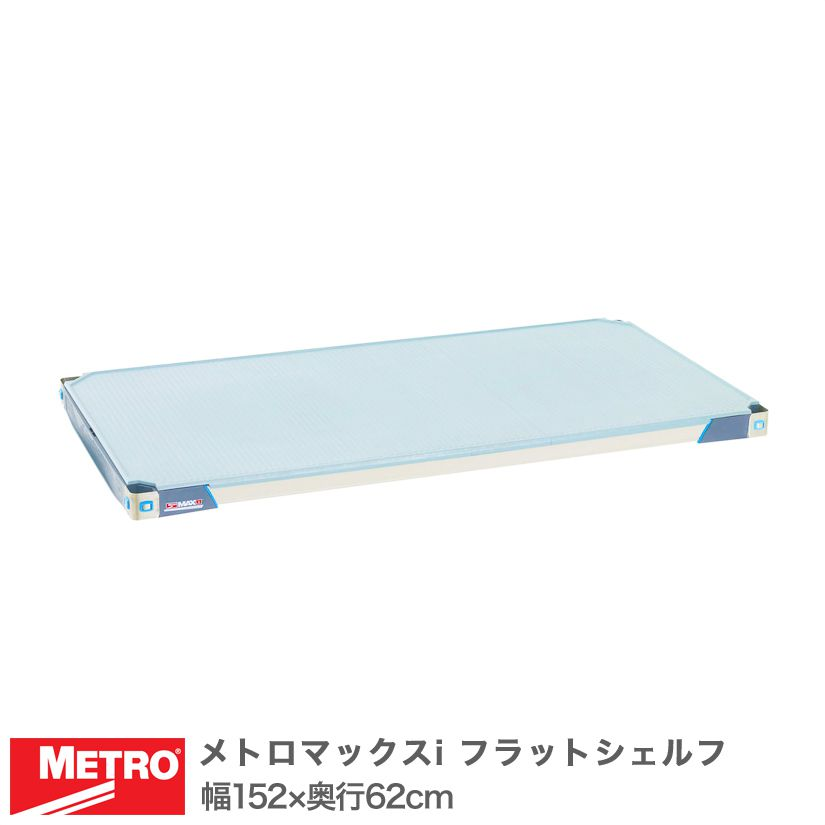 【最短翌日出荷】 エレクター メトロマックスi フラットシェルフ 棚板 幅152×奥行62cm (テーパー付属) MX2460F