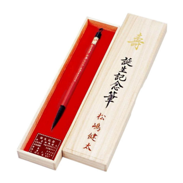(胎毛筆・誕生記念筆) 錦コース/ 赤ちゃん筆 伝統工芸士作 【送料無料】 ta-nishiki-b