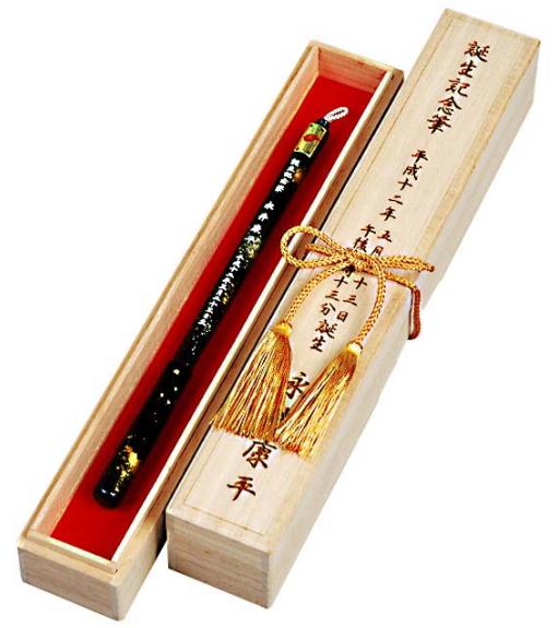 伝統工芸士作 赤ちゃん筆【送料無料】(胎毛筆・誕生記念筆)熊野筆の技術で制作する赤ちゃん筆錦コース/ta-nishiki-b