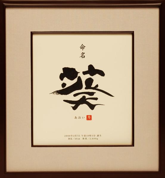 命名額(赤ちゃん・メモリアル・命名)汲地先生創作 命名額 うるみ/meku-03【smtb-k】