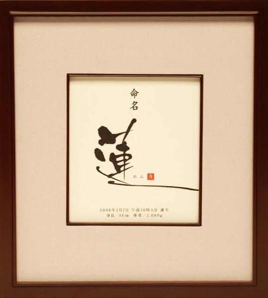 命名額(赤ちゃん・メモリアル・命名)汲地先生創作 命名額 うるみ(小)/meku-04【smtb-k】