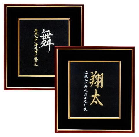 命名額(赤ちゃん・メモリアル・命名)刺繍命名額 流麗 大/meshi-ryu-dai【smtb-k】
