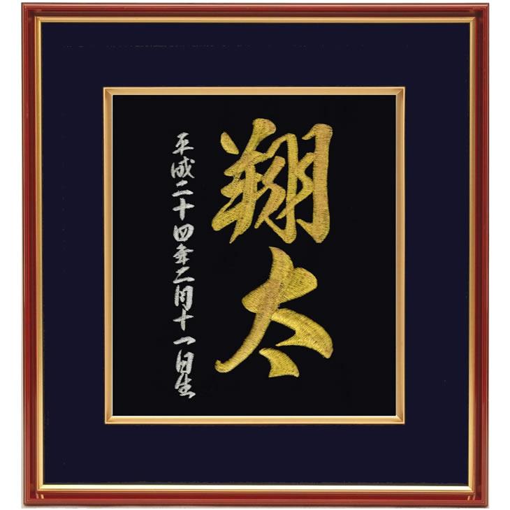 命名額(赤ちゃん・メモリアル・命名)刺繍命名額 豪龍 大/meshi-go-dai【smtb-k】