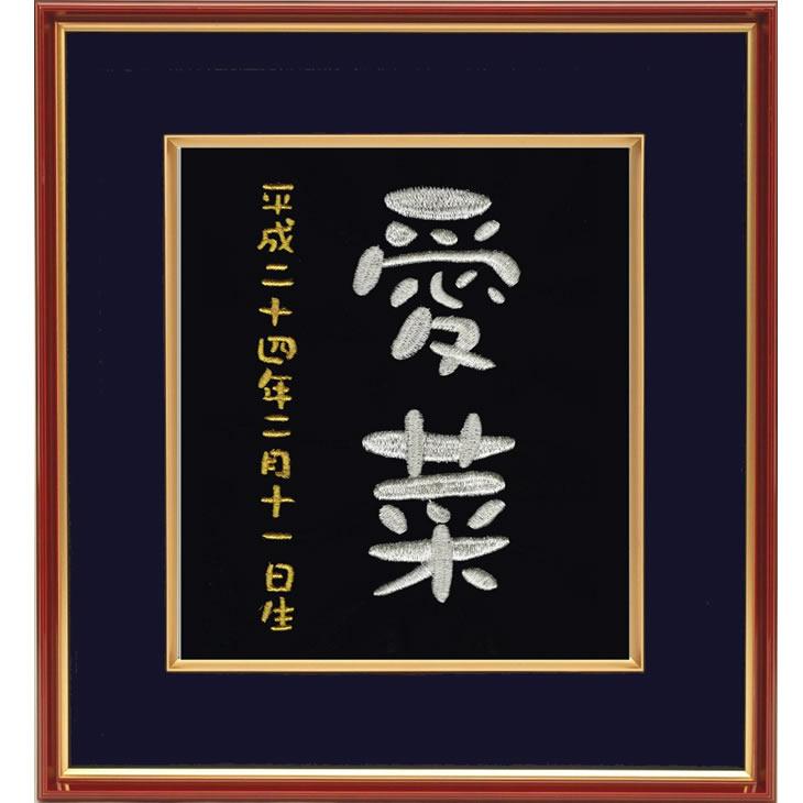 命名額(赤ちゃん・メモリアル・命名)刺繍命名額 クラフト墨 大/meshi-ku-dai【smtb-k】